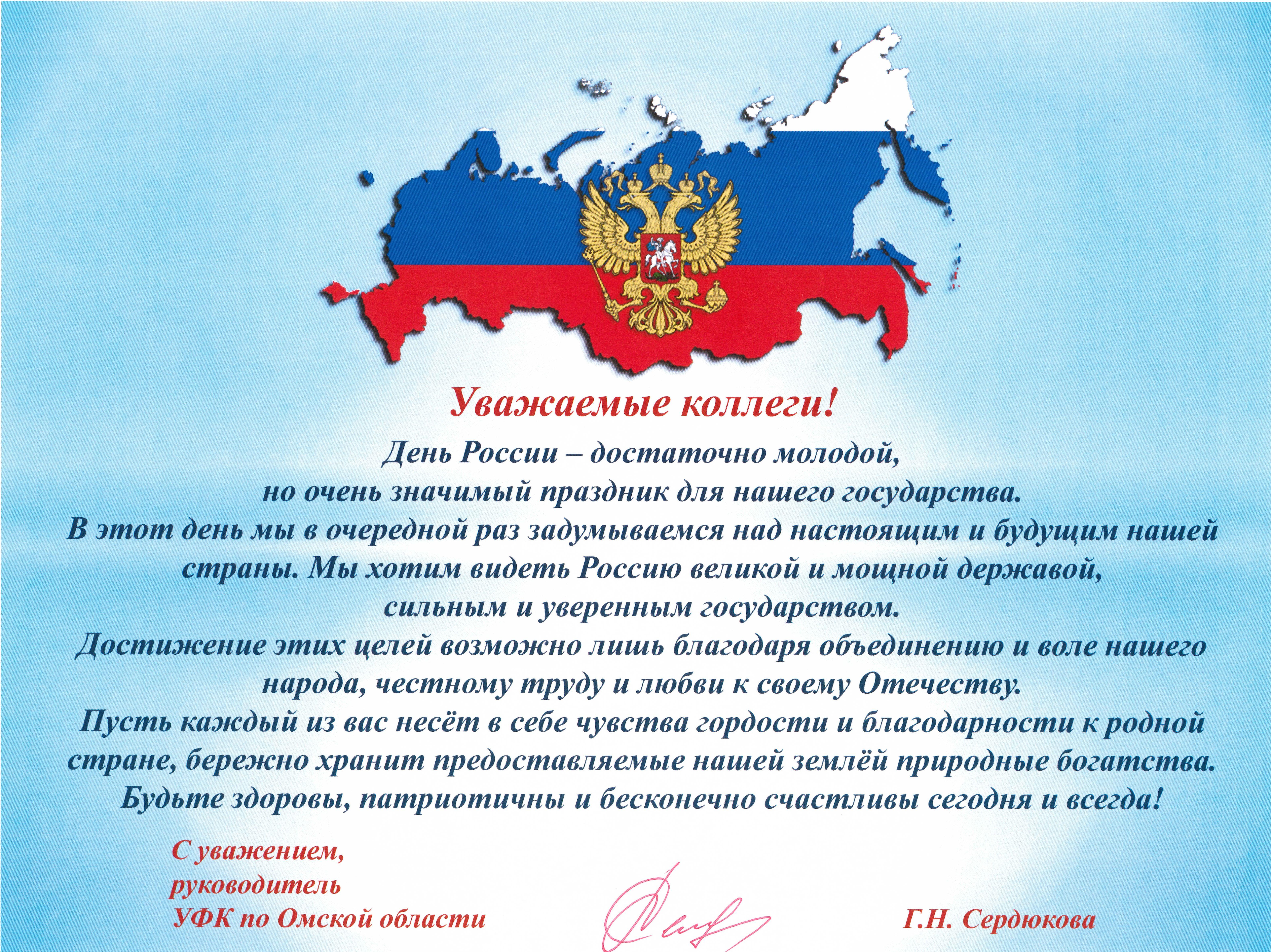 поздравление главы с нем города с днем россии огромному сожалению, ему